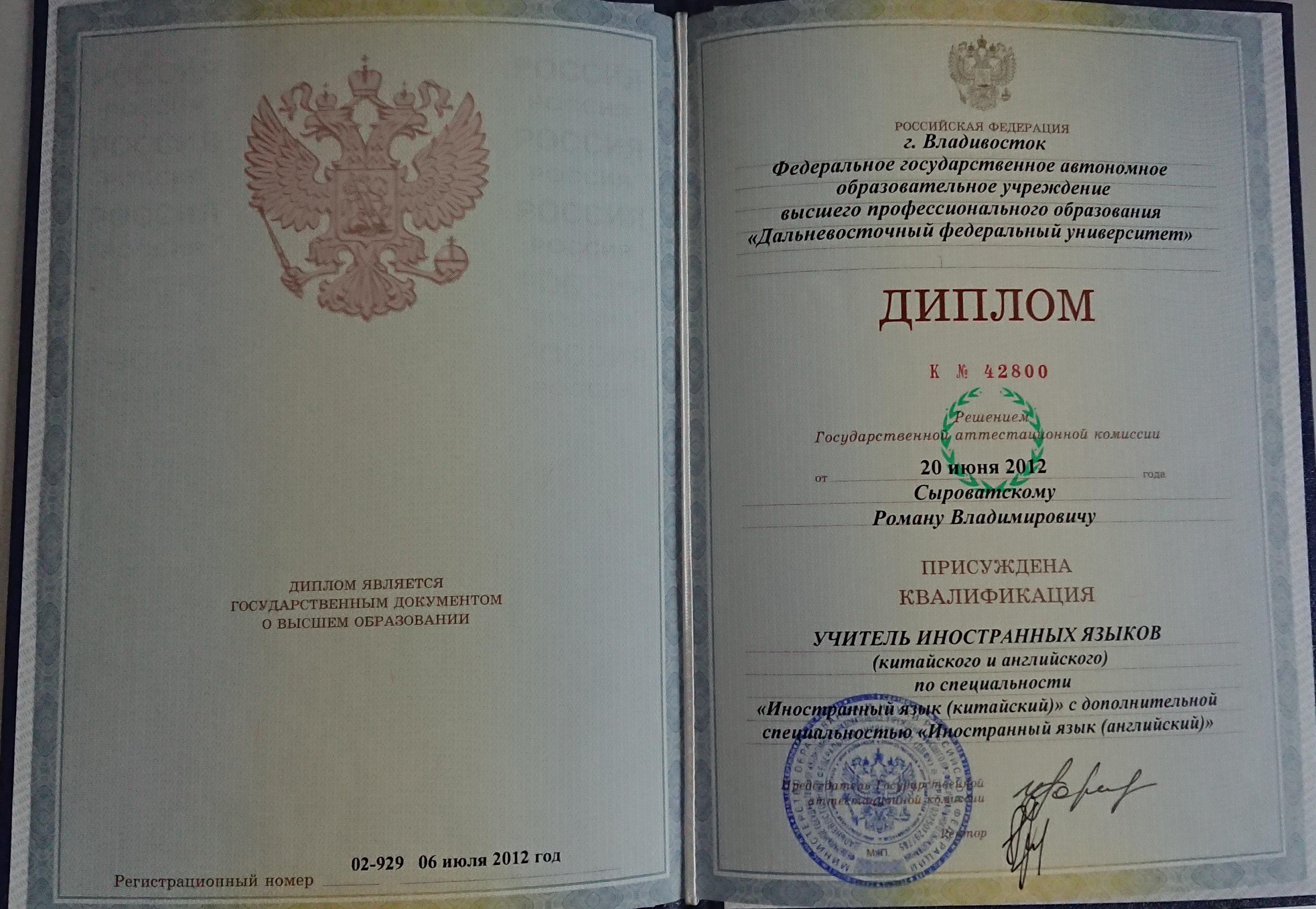 Вопрос ответ Переводчик и гид в Китае российский диплом китайский диплом